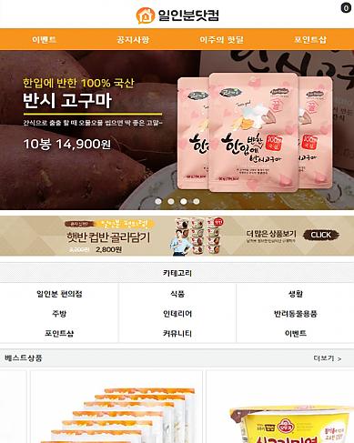 일인분닷컴 모바일