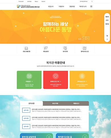 남양주시장애인복지관 홈페이지